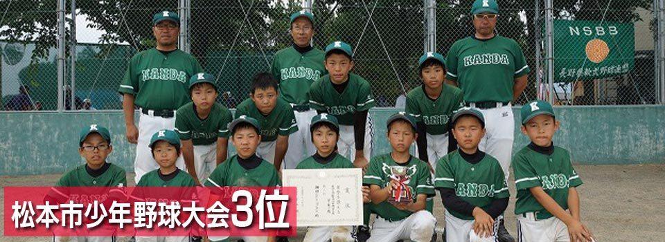 野球を通じて礼儀マナー他子供育成をおこなっています。