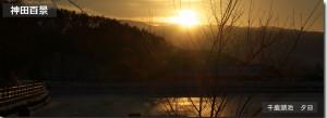 千鹿頭池と夕日