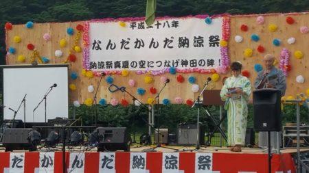 神田町会納涼祭