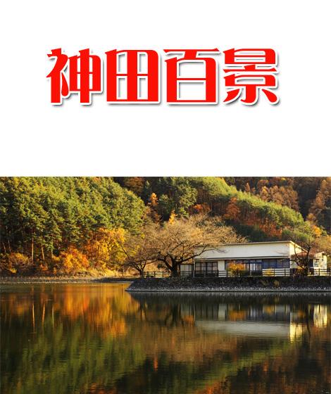 神田町内景色