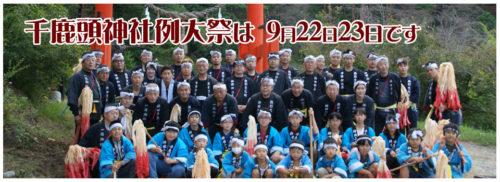 9月22日23日千鹿頭神社例祭
